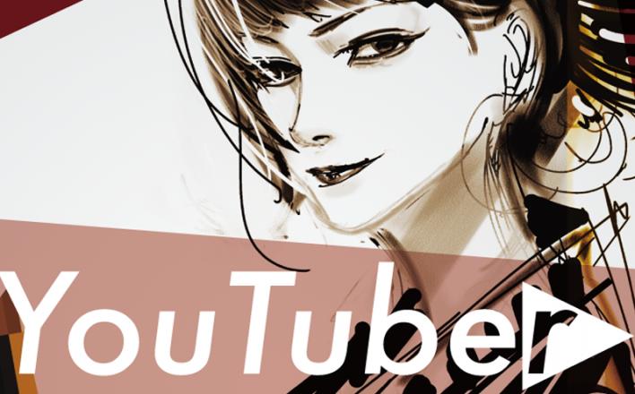 YouTubeのチャンネル設計における集客構造デザイン
