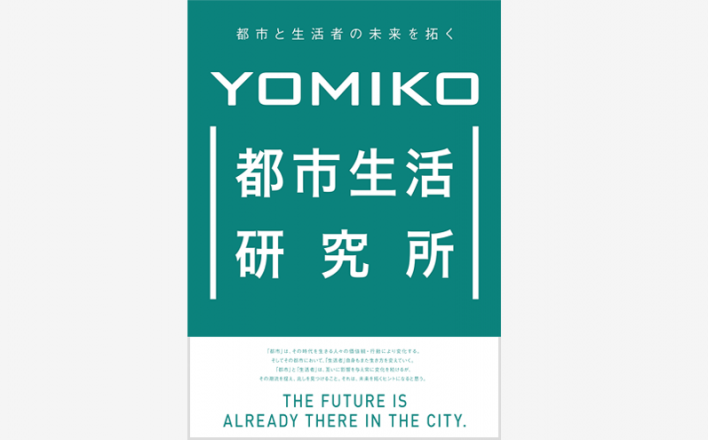 「都市」と「生活者」視点の独自マーケティングが未来を拓く ―YOMIKOのエンジンとしての役割を担う 新生・都市生活研究所