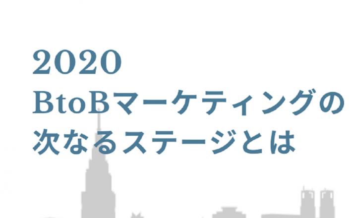 2020BtoBマーケティングの次なるステージとは