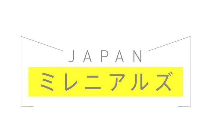 JAPANミレニアルズ ―今こそ知ってほしい!日本ミレニアルの消費のツボ―