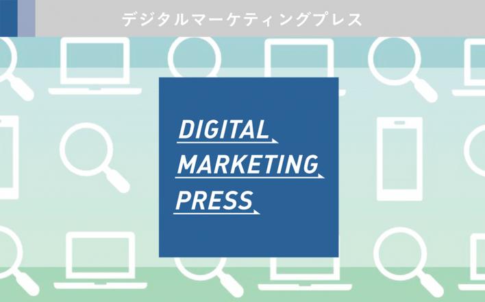 オンライン行動のスタート地点『検索エンジン』を抑えるデジタル戦略