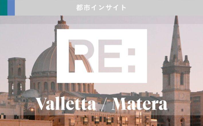 Valleta/Matera 欧州文化首都を経て、変貌を遂げる街