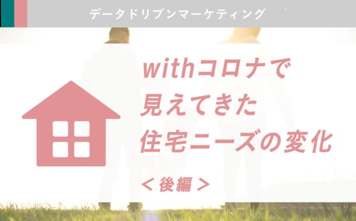 withコロナで見えてきた住宅ニーズの変化<後編>