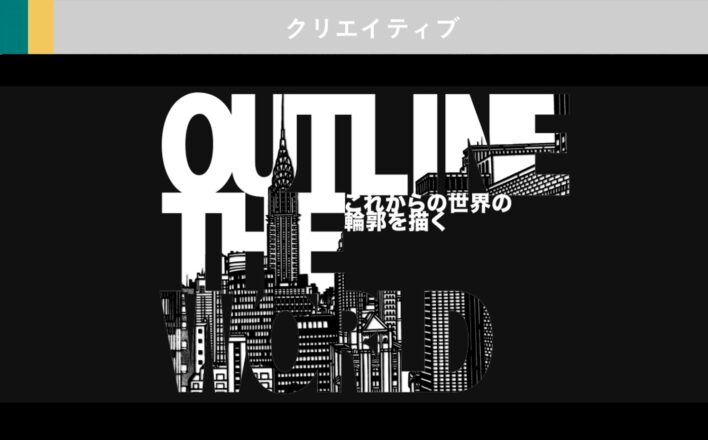 OUTLINE THE WORLD〜これからの世界の輪郭を描く〜