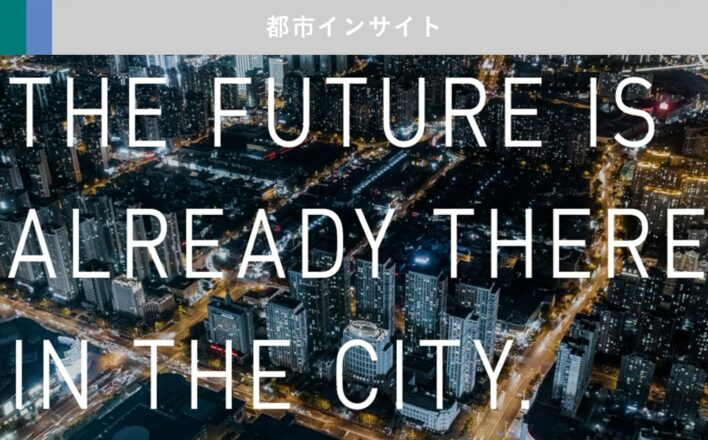 YOMIKO都市生活研究所フォーラム2020開催