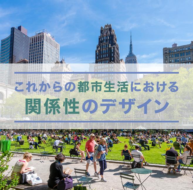 これからの都市生活における、関係性のデザイン<後編>