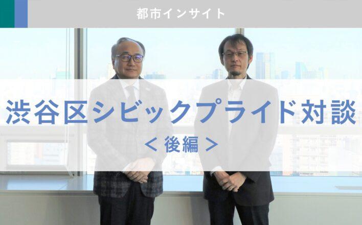 シビックプライド醸成への取り組みと渋谷区が目指す未来とは【後編】