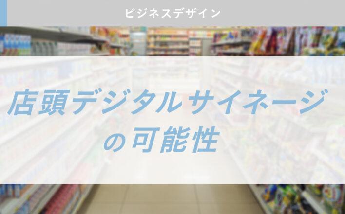 店頭デジタルサイネージの可能性 ~サイネージ広告の価値測定の精緻化~