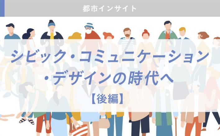 〜ポスト・コロナの都市と生活者〜 シビック・コミュニケーション・デザインの時代へ【後編】