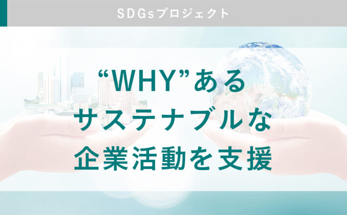 """""""WHY""""あるサステナブルな企業活動を支援"""